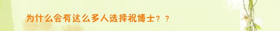 """2013年01月  """"祝博士""""全国首家直营校区正式开业"""