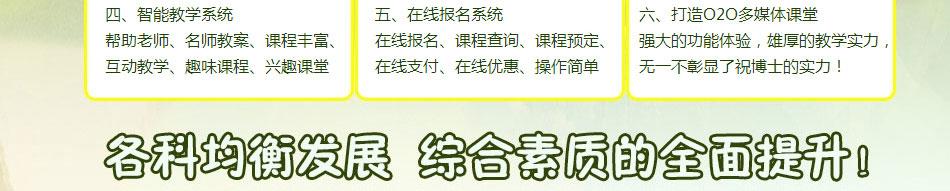 """2014年01月  """"祝博士""""全国第1家加盟校区成功加盟"""