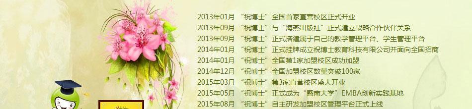 """2016年03月  """"祝博士""""被授予3·15全国诚信企业重点单位。"""