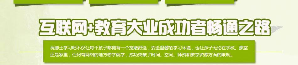 2016年08月祝博士加入广州市青少年宫协会并赴清远银河国际官网城探讨银河国际官网发展格局
