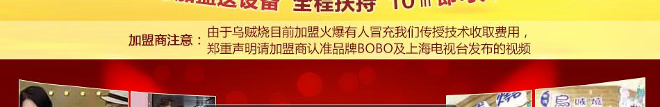BOBO乌贼烧小吃澳门银河网站 BOBO乌贼烧小吃澳门银河网站 BOBO乌贼烧特色小吃