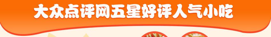 BOBO乌贼烧小吃澳门银河网站,产品种类丰富,有凸起的特色和概念。适中的价格利于发展壮大日常消费群体。