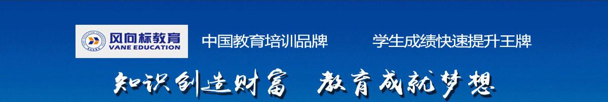 风向标教育,香港风向标国际教育投资有限公司旗下品牌,是一家以中小学教育,重点辅导小升初、初升高、小升初衔接班、初升高衔接班教育培训机构