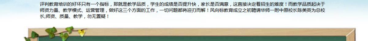提供终身教育产品和全方位家庭教育培训支援。风向标教育立志成为中国规模最大、最专业的家庭成长终生教育的专业机构