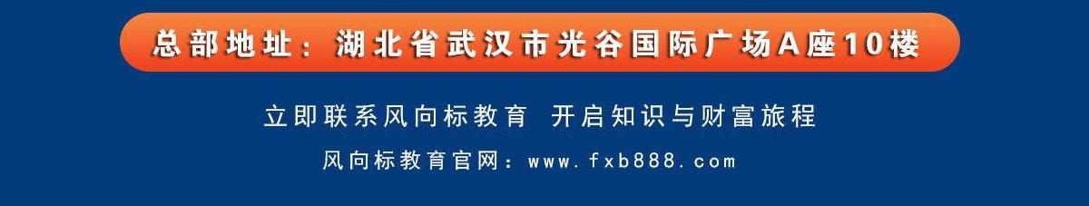 武汉风向标教育总部拥有强大的教学研发、师资培训和教学督导团队,将先进的教育理念不断转化和应用到孩子们的实际课堂中