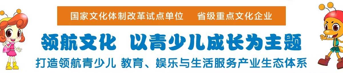 山东省重点文化企业,全国广播电视系统第一家新三板挂牌公司。