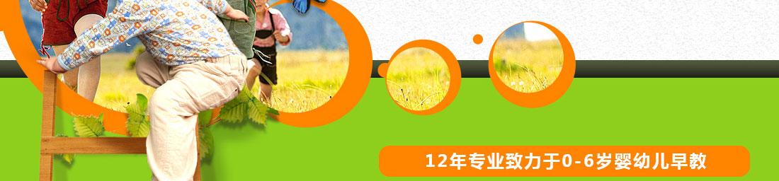 中国早教:品牌国际化扩张