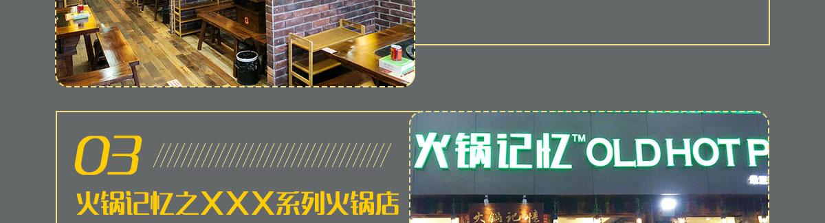 火锅记忆热气腾腾的就餐环境,便于吃出情趣,升华朋友交流的热烈气氛。