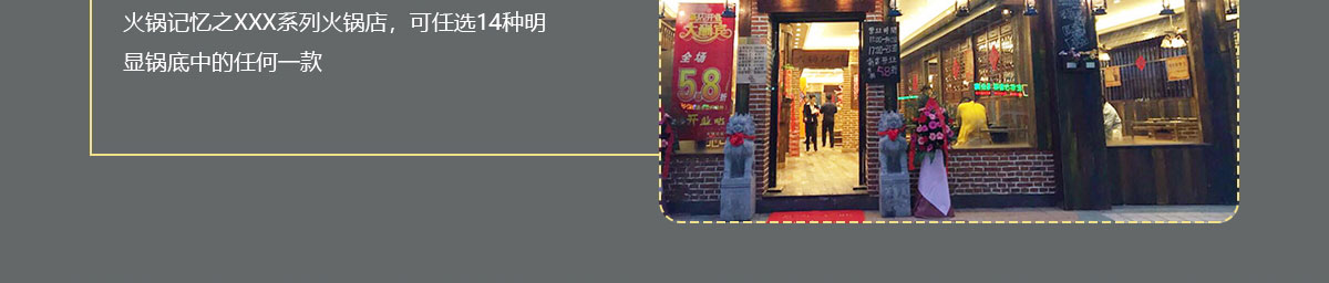 火锅记忆酱料沿用重庆特色的百年老字号秘制酱料,色泽浓郁,以最传统佐料调制出最正宗味道。