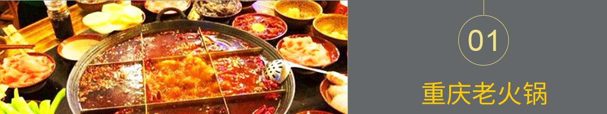 火锅记忆总公司有多名高级餐饮管理人员,专业技术师,高级设计师