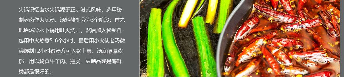 火锅记忆食材拒绝深加工,严控隔夜菜品上桌,精选谷类、肉类、豆类、果蔬、纯热能等五大类有机食材,坚持以原生态菜品缔造火锅健康品质