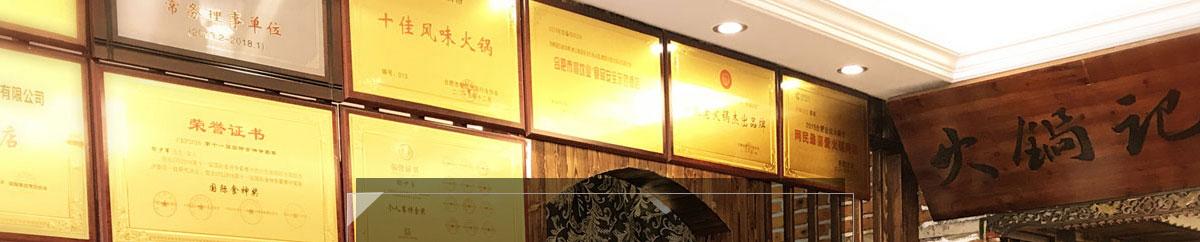 味道独特:火锅记忆的九宫格老火锅采用24味中草药秘制而成,祖传秘方改良,麻辣鲜香,风味独特,让消费者百吃不腻