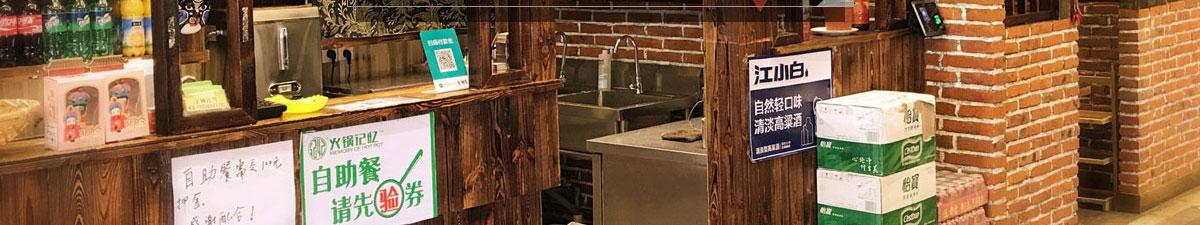 品牌支持:火锅记忆在餐饮业界己树立了良好的口碑,获得安徽餐饮协会特色火锅品牌称号,在国内己形成燎原之势。