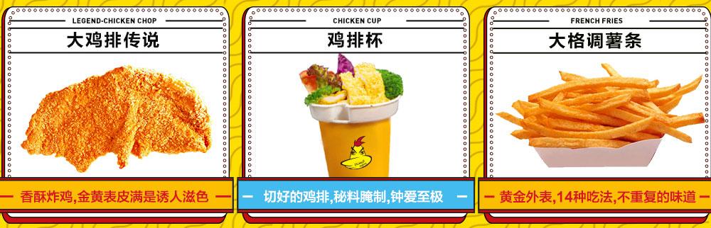 鸡排传说香浓四溢的哈儿肥肠面使人神清气爽,不同的面食总能为消费者带来不同的享受。