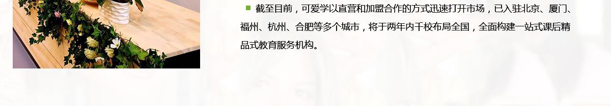 """2015年,帶領團隊成立新業務并創辦子品牌""""可愛學""""。截至目前,可愛學現已入駐北京、上海、深圳、廈門、福州、南昌等城市,預計兩年內千校布局全國。"""