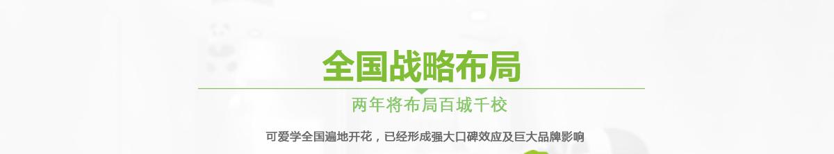 """可爱学教育并开始在亚洲国家进行实地考察,汲取办学经验,2015年于北京、上海等城市进入实地选址、教师选拔等筹建阶段。截至目前,""""可爱学""""已进驻北京、上海、江西南昌、厦门、福州、深圳等城市。"""