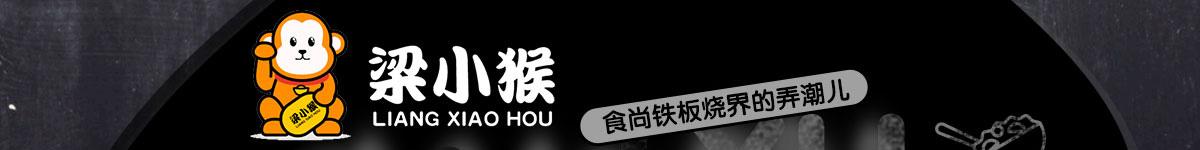梁小猴港式铁板炒饭隶属于上海微岗餐饮管理有限公司,位于上海,创始于2001年,是出名的餐饮银河国际网站,从创立到现在,自始至终都坚持为消费者提供美味可口的炒饭
