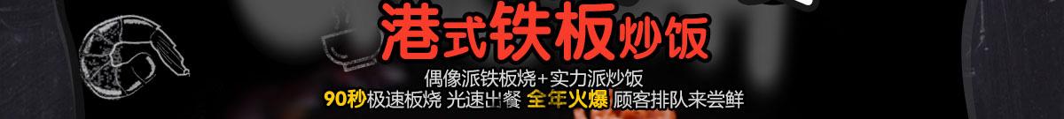 梁小猴·港式铁板炒饭隶属于上海微岗餐饮管理有限公司,是上海冒尖的快餐饮连锁银河国际网站之一。中国连锁企业,被全国人民所熟知,彰显餐饮领袖态势。
