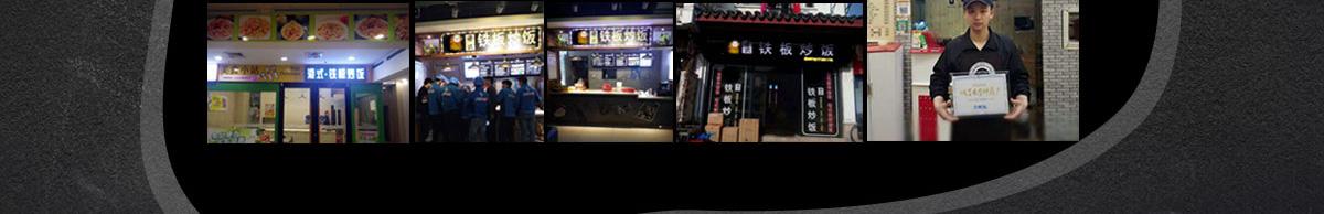 作为一种时尚餐饮澳门银河网站项目,梁小猴港式铁板炒饭的发展速度越来越快,占领了大街小巷。