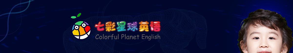 七彩星球是中央电视台《七彩星球》栏目直属教育品牌,隶属于北京七彩星球国际教育科技有限公司。现拥有国际艺术幼儿园,国际早教与少儿英语3个业务子品牌。