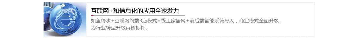 2007年,聘请了台湾设计师欧阳俊领衔与国内多位顶尖设计师全职负责产品的研发,款式全国领先,迁入面积扩大五倍的新厂。
