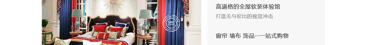 """成品快捷供给""""的模式,并在全国最早导入成品窗帘连锁销售的完整体系。努力做到像服装、床上用品等知名品牌一样的品质"""