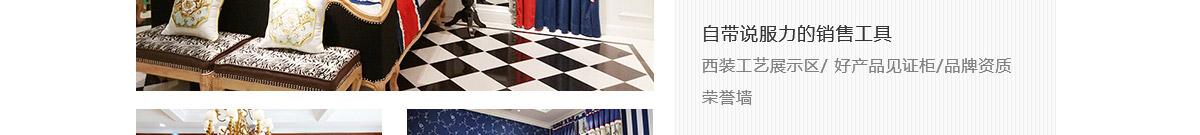 包装和服务,通过专卖形式将成品窗帘供应给广大追求品质的客户。