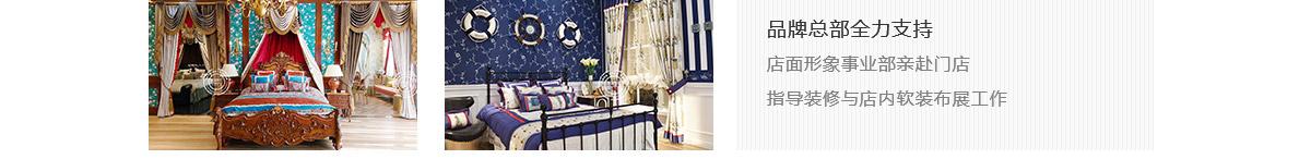 杭州如鱼得水家用纺织品公司是一家集研发设计、生产加工、营销服务为一体的专业家纺企业,是全国规模最大、管理最成熟的窗帘成品加工企业