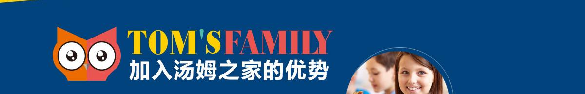 """""""汤姆之家—美国家庭英语"""",摒弃了传统的英语""""填鸭"""",英语""""哑口""""等弊端,开创了独特的家庭式成长少儿英语,让孩子学英语从此轻松起来"""