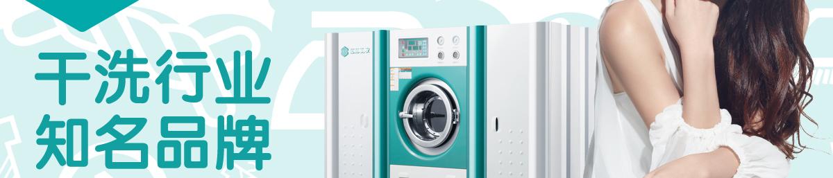 美国UCC干洗品牌倡导绿色洗涤、无磷化洗涤,以人为本,更注重对衣物的保护和护理,追求洗衣行业与环境和谐共存与发展