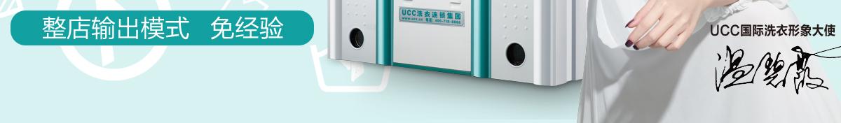 上海恩启洗烫设备有限公司是集洗涤设备研制与干洗连锁加盟拓展为一体的现代化新型国际集团,为全面开拓中国市场