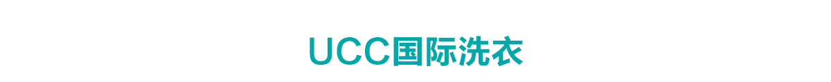 与上海优洗洗洗染设备有限公司进行长期的战略合作,在国内推出UCC洗衣品牌