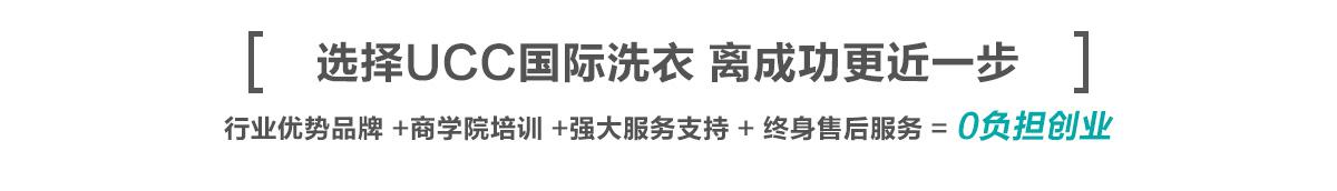 在中国大大小小的城市都开设了加盟店,事业发展如火如荼。为进一步将UCC品牌做强做大