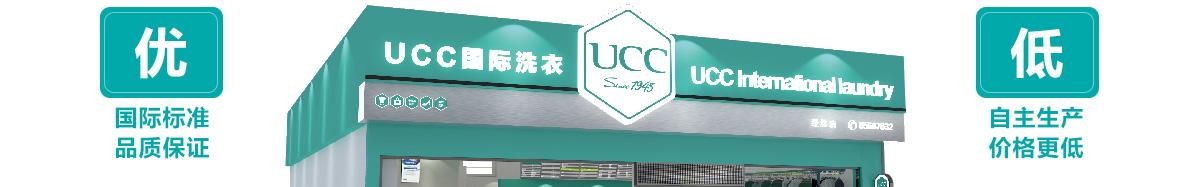 美国UCC集团董事会一致决定进军东南亚地区,立足大中华辐射至中国周边国家,争做传播新型洗衣理念的先行者