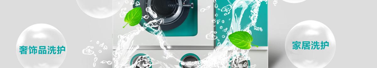 斥巨资研发更加先进的干洗设备和技术:衣物面料的逐渐复杂、人们对生活品质的追求、社会环保意识的增强,这些