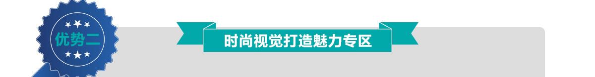 根据不同地域的经济水平和老百姓的消费水平制定出不同的加盟方案,完善品牌的组织架构,对于北京、长三角