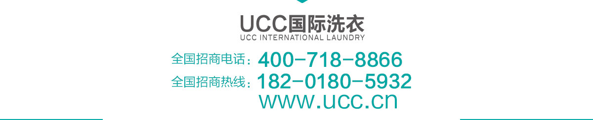 """美国UCC洗衣凭借着领先的""""绿色健康环保洗涤""""技术、先进的设备和全新的连锁经营管理模式"""