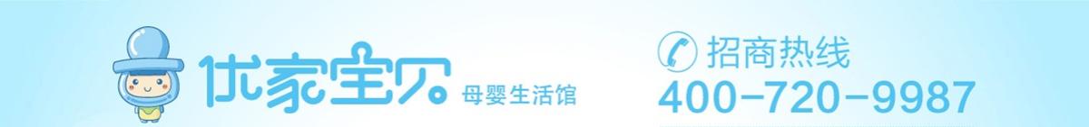 """优家宝贝是上海东恩实业有限公司企业的母婴加盟连锁品牌,优家宝贝以""""专注母婴,用心服务""""为核心价值。优家宝贝产品囊括了国内外母婴产品品牌"""
