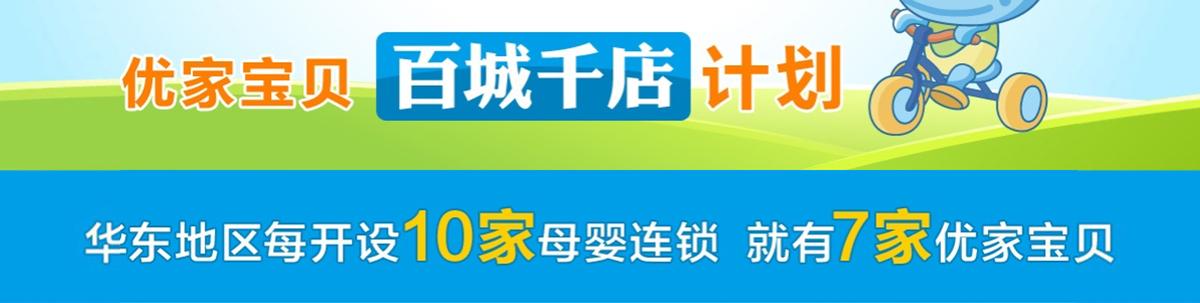 上海东恩儿童用品有限公司,于2011年斥资千万成立而成,在2015年携手招商银行正式推出优家招商银联卡,是中国唯一一家银行认证的母婴连锁品牌。