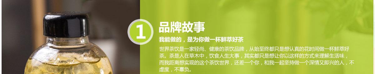 世界茶饮坚持珍珠、茶叶不隔夜,全系列采用高质量林凤营鲜奶、三花奶精。