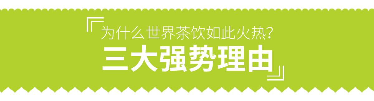 世界茶饮加盟每季都有新品更新,创意不断,逐渐扩大着自己的市场。