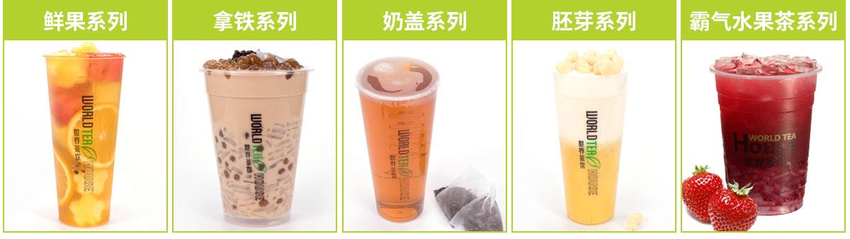 世界茶饮都是现做现卖,由多种可口的原料配成