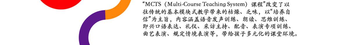 """创立出脱离书本的全新教学体系——""""MCTS"""