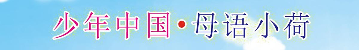 小荷九八年成立至今,历十九年理论研究与探索,集数万课次的教学实践和优化,小荷已成长为国内知名的母语写作教育品牌。