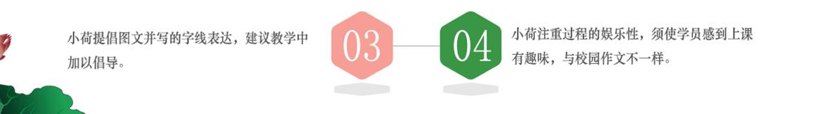 """小荷阅读的教学用时安排两个小时,分""""上半场""""和""""下半场""""。""""上半场""""用时一个小时,中间休息十分钟,下半场用时五十分钟。"""